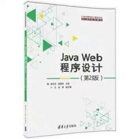 Java Web程序设计(第2版)/21世纪高等学校计算机专业核心课程规划教材