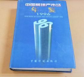 中国房地产市场年鉴.1996