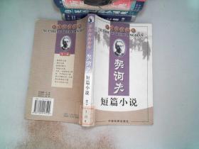 学生阅读经典. 契科夫短篇小说--