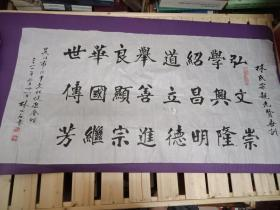林心石 书法