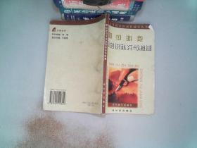 初中阶段汉语知识补充与检测