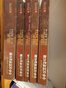 中华民国战时首都档案文献1.2.3.4.5