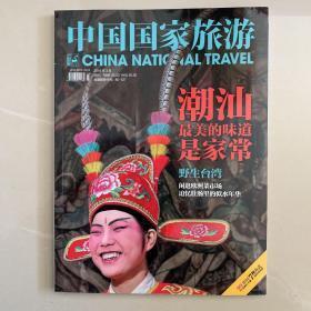 中国国家旅游(潮汕)