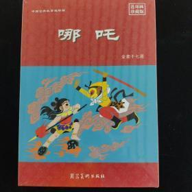 中国古典故事连环画 哪咤