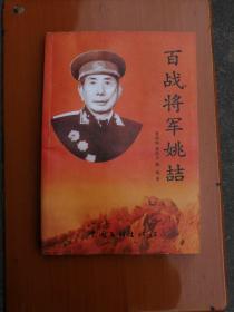 百战将军姚喆