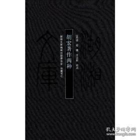 胡宏著作两种(湘湘文库 16开精装 全一册)