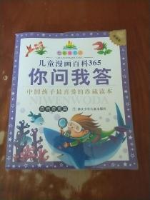 七彩童书坊·儿童漫画百科365:你问我答(自然奇观篇·珍藏版)