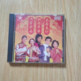 正版CD一大家恭喜 贺年歌曲(香港风行出版)