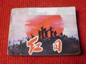 红日--连环画2