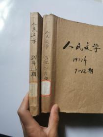 人民文学杂志 1977年1-12 合订本 馆藏 品相如图 介意勿拍