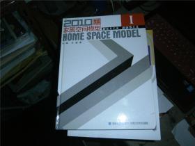 2010家居空间模型  全三册 ·1,新东方主义 新奢华主义2新典雅风格 新现代风格3新古典主义新田园风格(带光盘)
