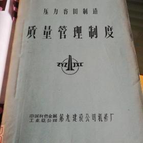 压力容器制造质量管理制度