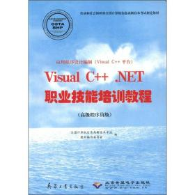 应用程序设计编制(Visual C++平台)Visual C++ .NET职业技能培训教程(高级程序员级)
