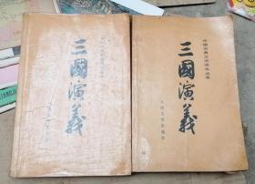 三国演义 人民文学出版社