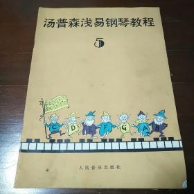 汤普森浅易钢琴教程5