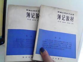 薄记教材 新编立信会计丛书【代售】馆藏