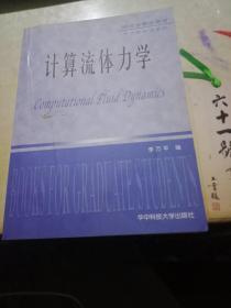 研究生教学用书·专业基础课系列:计算流体力学