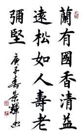 曹景辉    尺寸68+35厘米  多款 可合影,可定制 中国国礼艺术家、启功、启骧弟子曹景辉老师书法作品