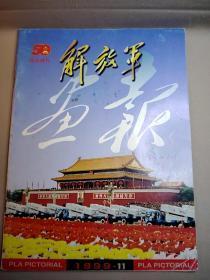 解放军画报(1999年11)【国庆50周年世纪大阅兵特刊】*当天发货*实物拍照*此书已消毒