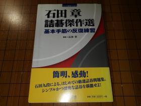 【日本原版围棋书】 石田章诘棋杰作选