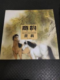 中国当代美术最具潜力画家黄莉