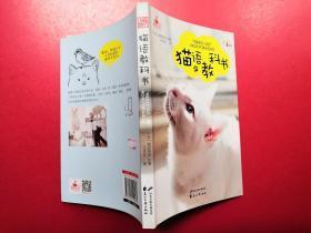 猫语教科书