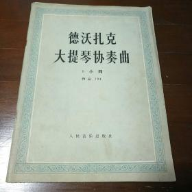 德沃扎克大提琴协奏曲b小调,作品104