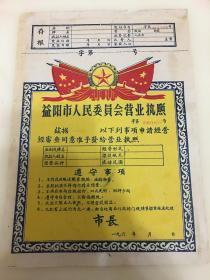 益阳市人民委员会营业执照