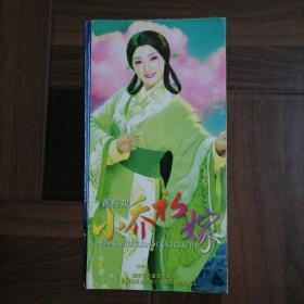 黄梅戏精品剧目《小乔初嫁》戏单何云梅院军主演