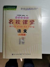 名校课堂 人教版 语文 八年级(上册)