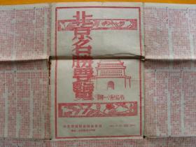 950年初版《北京名胜要览》