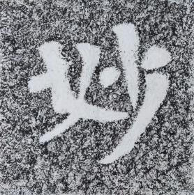 摩崖碑帖拓片北齐安道一石刻 妙 佛教书法禅意装饰 gs