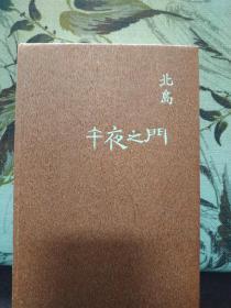 【著名作家、诗人 北岛 签名钤印本 《午夜之门》】精装 品好 珍藏佳品!