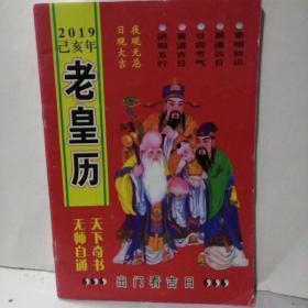2019老皇历