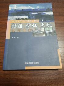 中国北方乡村维修、搭建烟囱、炉灶、火炕实用指南
