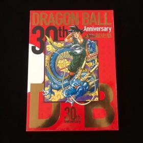 龙珠30周年画集 30th ANNIVERSARY ドラゴンボール 超史集