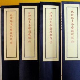地理琢玉斧峦头歌括 严陵张九仪著 木刻版共8卷4册书