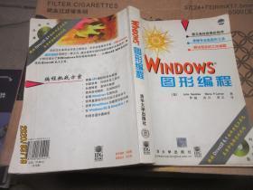 WINDOWS图形编程 7284