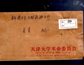 1971.12.挂号实寄封一件;贴编号27【8分、】邮票一枚。剪掉一枚【见图】内16开语录信笺一页、函调信