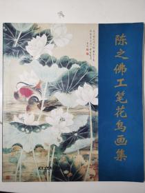 陈之佛工笔花鸟画集