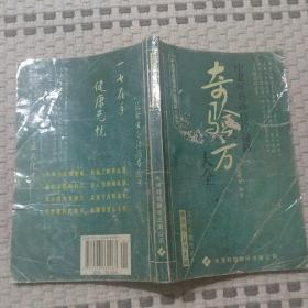 奇验方大全(中老年自珍自疗秘籍)