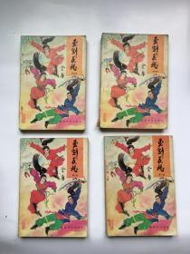 玉剑花魂(全四册)
