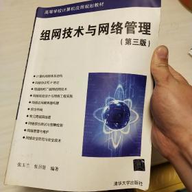组网技术与网络管理(第3版)/高等学校计算机应用规划教材