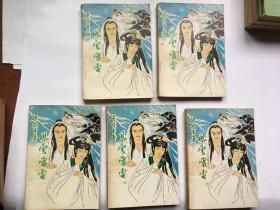 风云雷电(1-5册)