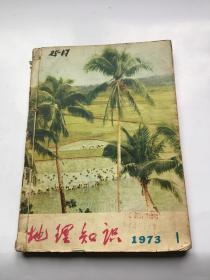 地理知识 1973年(1-6)