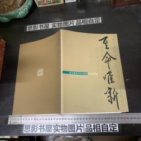 其命唯新:纪念傅抱石百年诞辰书法篆刻展
