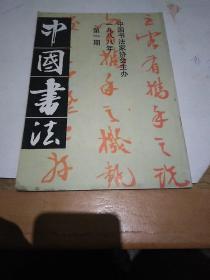中国书法第一期