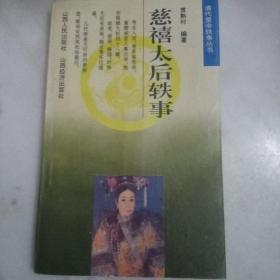清代皇帝轶事丛书:慈禧太后轶事