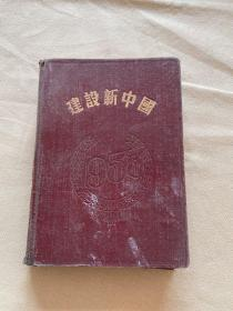 日记本:建设新中国(1953)(36开精装真金字面)(内记五六十年代日记)