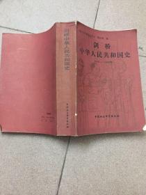 剑桥中华人民共和国史1949-1965